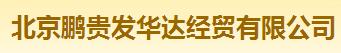 北京鵬貴發華達經貿有限公司logo