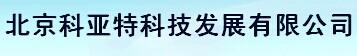 北京科亞特科技發展有限公司logo