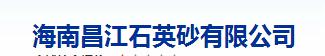 海南昌江石英砂有限公司logo