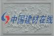 石雕雕塑-建材供應產品